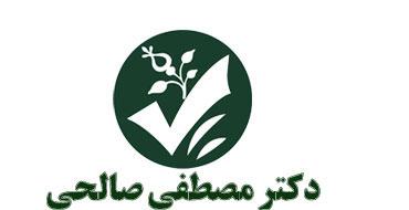 مطب دکتر مصطفی صالحی نجف آبادی