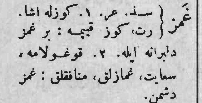 فهرست کتب مرجع داروهای سنتی ایران