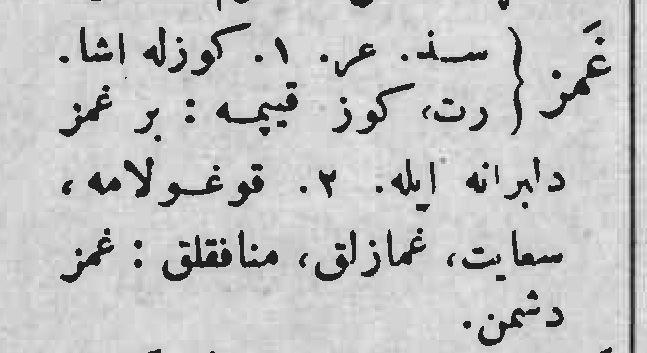 تصویر از فهرست کتب مرجع داروهای سنتی ایران